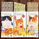 《チョコセット》KUROCAFE 猫珈 ホワイトチョコレート 3種 (黒豆粗挽きな粉、赤米玄米クランチ、カフェインレスコーヒー) 詰め合わせ おしゃれ カフェタイム チョコレート