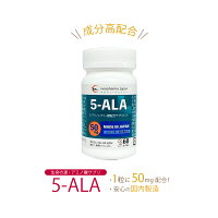 5-アミノレブリン酸配合サプリメント【5-ALA】