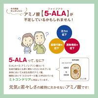 【ネオファーマジャパン】5-ALA50mgアミノ酸5-アミノレブリン酸配合サプリサプリメント60粒(60日分)日本製高濃度