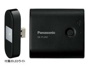 本州、四国、九州は送料525円1万円以上は無料!【在庫有り】Panasonic 無接点対応USBモバイル電...
