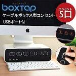 【boxtap】ケーブルボックス型コンセントボックスタップマルチタップスイッチ付5口+USB3口配線カバー配線隠し