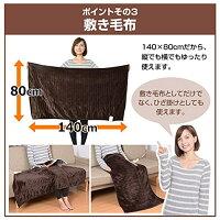 山善ふわふわもこもこ電気敷毛布(140×80cm)表面フランネル・裏面プードルタッチ仕上げYMS-F33P(T)