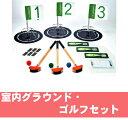 室内グラウンド・ゴルフセット[NH7000]