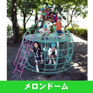 【公園、保育園、幼稚園、施設、公共、商業】【大型、遊具、ジャングルジム】メロンドーム