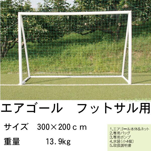 エアゴール AN-9865【サッカーゴール フットサル ミニ 室内 室外 屋内 屋外 簡単 組立 】:ファルコン