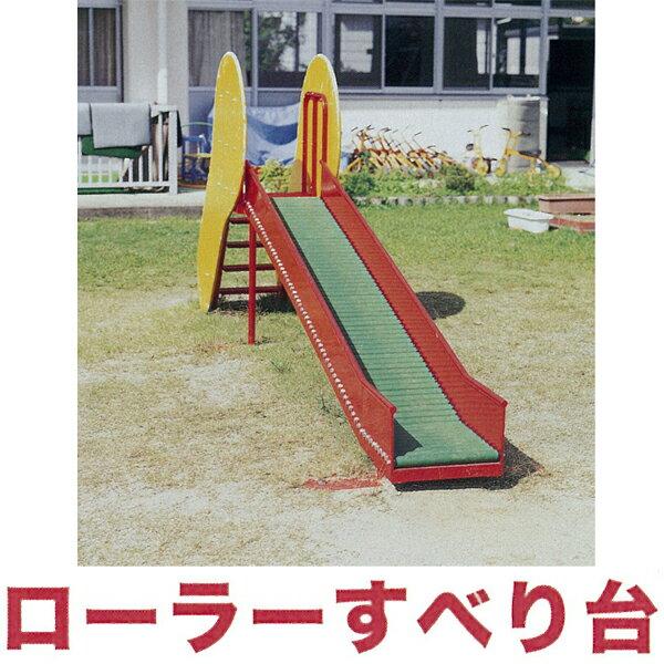 ローラーすべり台(送料、工事費別途)