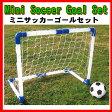 ミニサッカーゴールセット P11Sep16