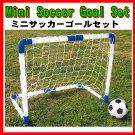 ミニサッカーゴールセット