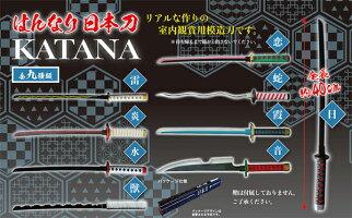 はんなり日本刀1本おもちゃ刀誕生日プレゼント剣