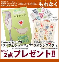 bamixプレゼント