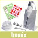 bamix(バーミックス)  M250ベーシックセット / ホワイト (メーカ保証3年) フードプロセッサー 【プレゼント付き】.