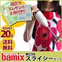 バーミックス ( bamix ) M250スライシーセット / 全2色 (メーカー保証3年) フードプロセッサー ハンディブレンダー【プレゼント付き】【あす楽】 .