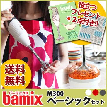 バーミックス ( bamix ) フードプロセッサーM300 ベーシックセット (メーカー保証5年)【プレゼント付き】【あす楽】.