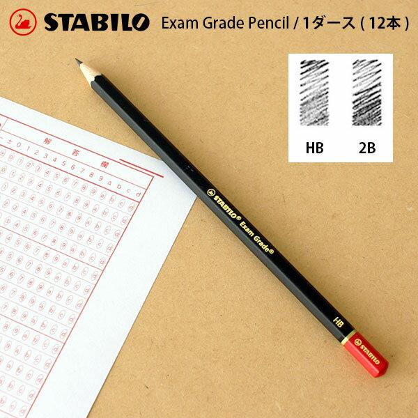Stabilo(スタビロ)『イグザムグレード鉛筆』