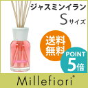 Millefiori ( ミッレフィオーリ ) フレグランス リード ディフューザー ( S ) 【 Natural 】/ ジャスミン イラン Jasmine Ylang .