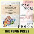 ペピン プレス ( THE PEPIN PRESS ) 大人の塗り絵 カラーリングブック M 「 1960s ( 1960年代 )」 CB-M-004 【あす楽対応_近畿】【RCP】.