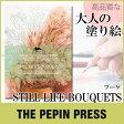 ペピン プレス ( THE PEPIN PRESS ) 大人の塗り絵 カラーリングブック M 「 ブーケ ( STILL LIFE BOUQUETS )」 CB-M-005 【あす楽対応_近畿】【RCP】.