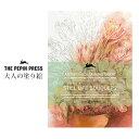 ペピン プレス ( THE PEPIN PRESS ) 大人の塗り絵 カラーリングブック M 「 ブーケ ( STILL LIFE BOUQUETS )」 CB-M-005 【あす楽】.