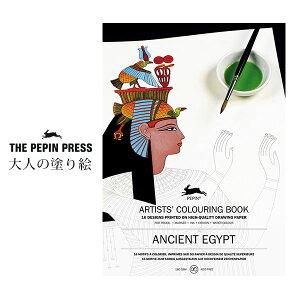 ペピン プレス ( THE PEPIN PRESS ) 大人の塗り絵 カラーリングブック M 「 エジプト ( ANCIENT EGYPT )」 CB-M-013 【 正規販売店 】【あす楽】