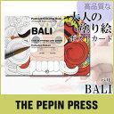 【 メール便 可 】 ペピン プレス ( THE PEPIN PRESS ) 大人の塗り絵 ポストカード カラーリングブック 「 バリ ( BALI )」 CB-PC-005 .