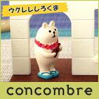 コンコンブル ( concombre ) デコレ ( DECOLE ) 「 ウクレレ しろくま 」 ZSV-87914まったり いやしの マスコット .