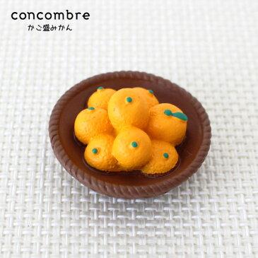 コンコンブル ( concombre ) デコレ ( DECOLE ) 「 かご盛 みかん 」 ZCB-26796 まったり いやしの マスコット .