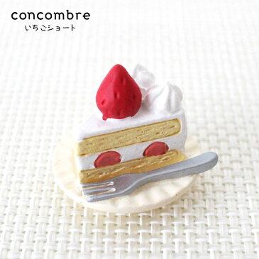 コンコンブル ( concombre ) デコレ ( DECOLE ) 「 いちごショート 」 zcb-92442 まったり いやしの マスコット .