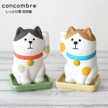 デコレ ( DECOLE ) コンコンブル ( concombre ) ミニ加湿器 しっとり壺 まねき猫 / 全2種 .