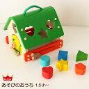 知育玩具 木のおもちゃ あそびのおうち ( 型はめ ボックス ) 森の遊び道具シリーズ 【 正規販売店 】 1