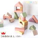 安心・安全 天然木のおもちゃ NIHON Japanes wood シリーズ / つみきのいえ L House Blocks (54ピース) 積み木 【 日本製 】【 正規販売店 】