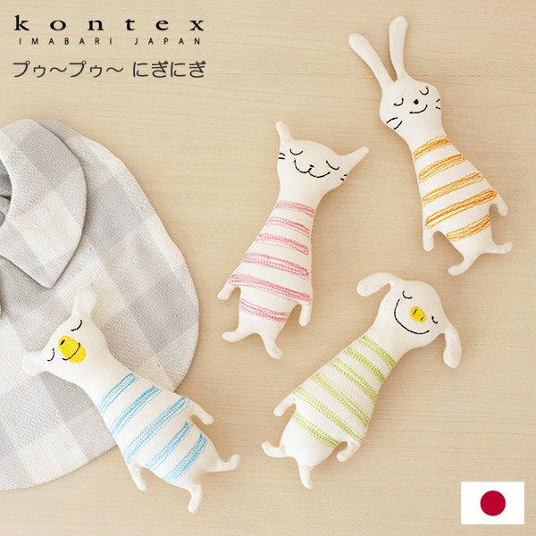 Kontex(コンテックス)『キッシュにぎにぎ』