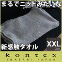 コンテックス ( Kontex ) ラーナ LANA / XXLサイズ...