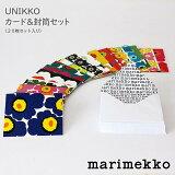 マリメッコ ( marimekko )ウニッコ カード& 封筒セットUNIKKO NOTECARD & ENVELOPES 20枚セット box入り 【 正規販売店 】