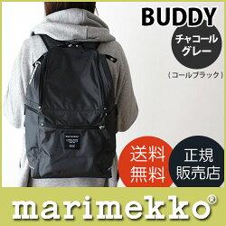 marimekko『Buddy』リュック/コールブラック