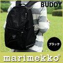 【 正規販売店 】 marimekko ( マリメッコ )『 Buddy バディ 』 リュック / ブラック 【ラッピング・のし不可】【あす楽】.