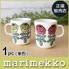 マリメッコVIHKIRUUSUマグカップ/単品