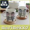 マリメッコ(marimekko)ヴィヒキルース(VIHKIRUUSU)マグカップ