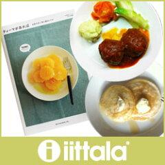イッタラ ティーマ プレート と 「ティーマがあれば 北欧の白い皿に盛るレシピ」のセットお皿...