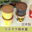 marimekko iittala ARABIA 凹み木ふた 小 / ラテマグ用 ( へこみ木蓋 ) 日本製 木蓋【RCP】.