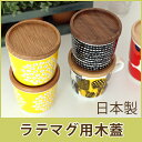 marimekko iittala ARABIA 凹み木ふた 小 / ラテマグ用 ( へこみ木蓋 ) 日本製 木蓋.