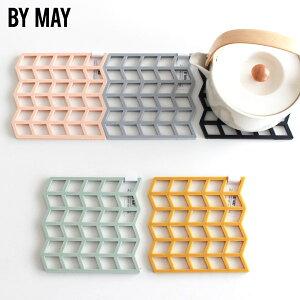 バイ メイ ( BY MAY ) シリコーン ポットコースター ( 鍋敷き ) / 全5色 【 正規販売店 】