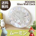 【 送料無料 】 moomin ( ムーミン ) 掛け時計 ガラス ウォールクロック 「 Moomin Picking Flowers 」 φ280mm  .