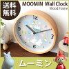 ムーミンウッドフレーム壁掛け時計「パステル」