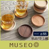 【 日本製 】 ミュゼオ ( Museo ) 木製 コースター ( 小 ) φ88 / 単品  【RCP】.