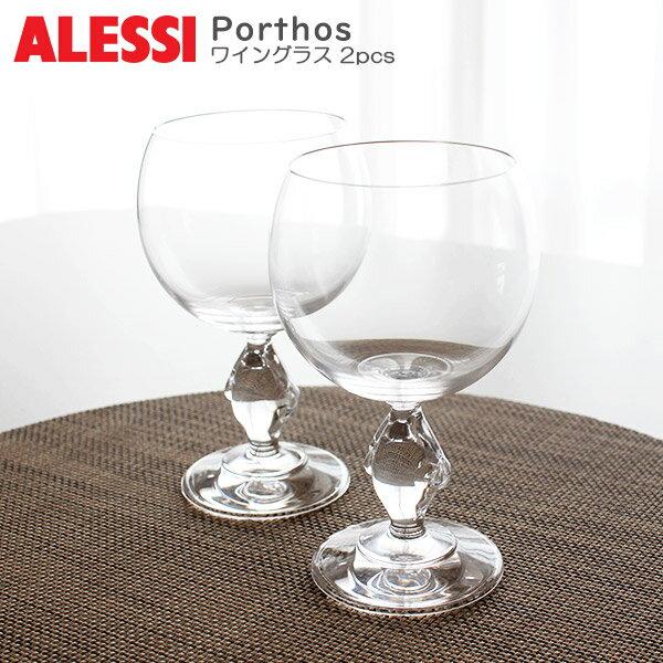 ALESSI ( アレッシィ ) ポルトス ワイングラス / 2客 セット Porthos Grass 2pcs 【 正規販売店 】