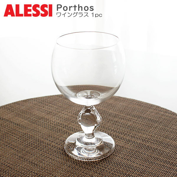 ALESSI ( アレッシィ ) ポルトス ワイングラス / 1客 単品 Porthos Grass 1pc 【 正規販売店 】