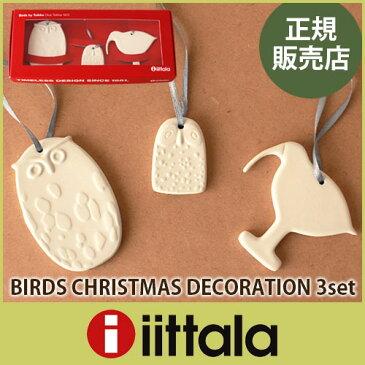 iittala (イッタラ) Birds by Toikka ( バード バイ トイッカ ) バード オーナメント 3個セット   .