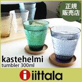 イッタラ ( iittala ) カステヘルミ (Kastehelmi ) タンブラー 300ml 単品 / 全6色 【RCP】.