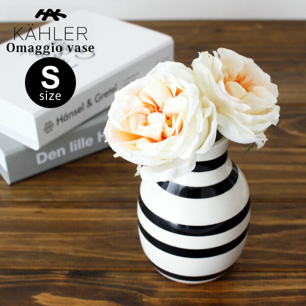 ケーラー オマジオ ベース Sサイズ H125 / ブラック KAHLER Omaggio vase フラワーベース 花瓶 【 正規販売店 】