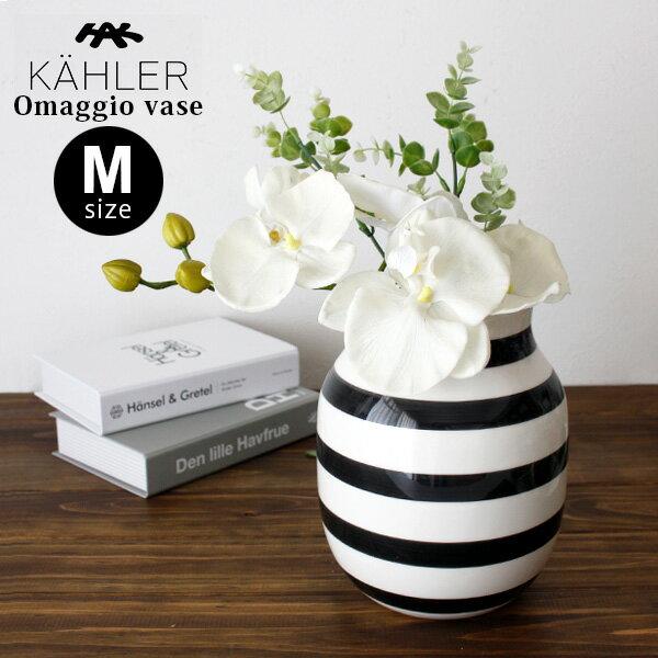 ケーラー オマジオ ベース Mサイズ H200 / ブラック KAHLER Omaggio vase フラワーベース 花瓶 【 正規販売店 】